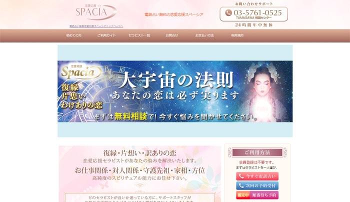 スペーシア公式サイト
